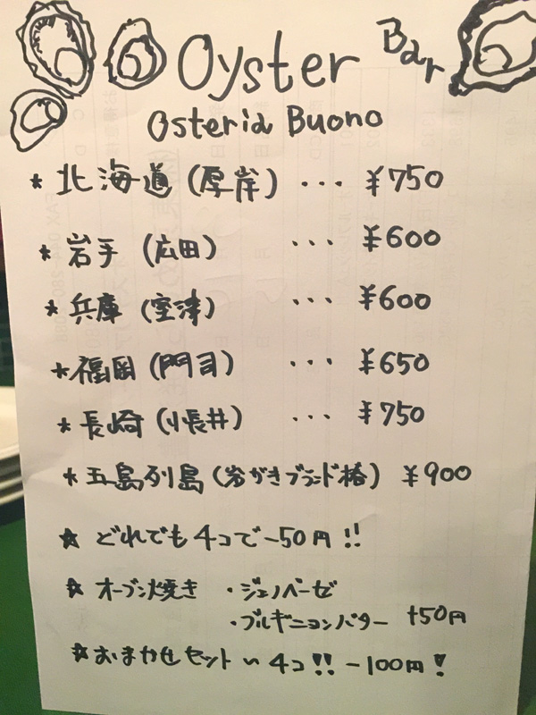 最近の牡蠣情報!!
