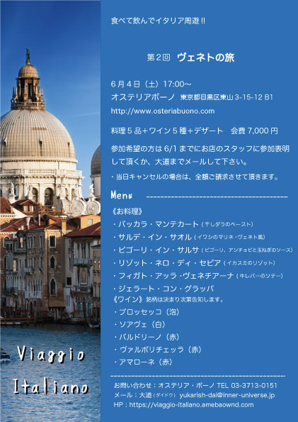 Viaggio Italiano 第2回 ヴェネトの旅 参加者募集中!!